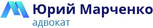 Адвокат Марченко Ю.Г.